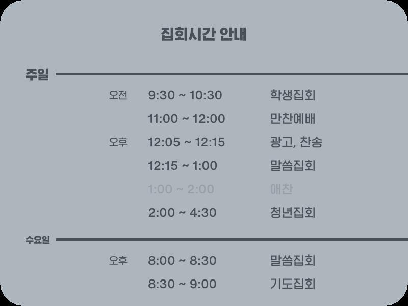 구로교회집회시간.PNG